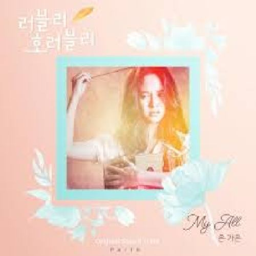 Eun ga eun (은가은) - My All [Lovely Horribly OST Part.6] MP3
