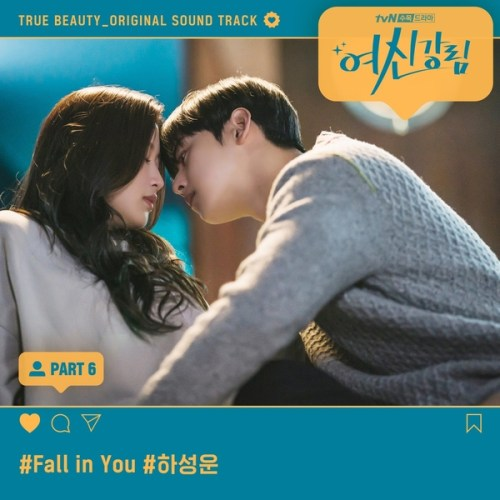 HA SUNG WOON - Fall in You (True Beauty OST Part. 6) MP3
