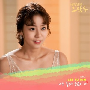 Cho SeolKyu (Weplay) - Sha Ralla (OST My Husband Oh Jak Doo).mp3