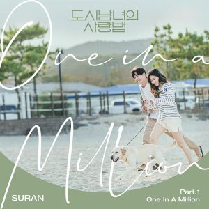 SURAN (수란) - One In A Million (Lovestruck in the City OST Part.1).mp3