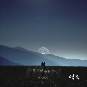 Ran - Our Farewell Party (OST Backflow Part.8).mp3
