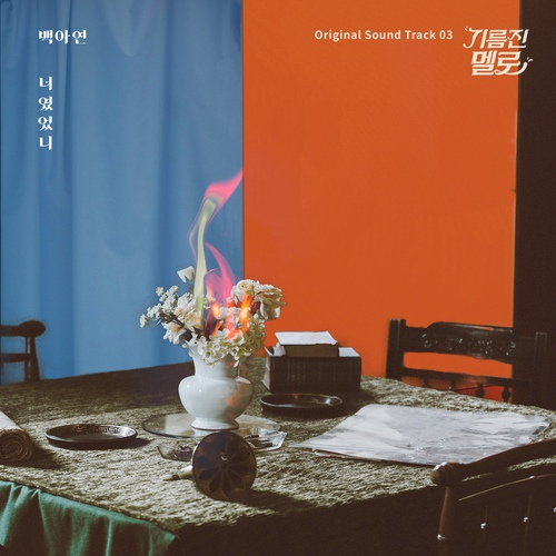 Baek Ah Yeon - 너였었니 (Was It You) MP3