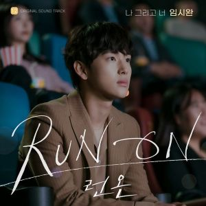 Im Siwan (임시완) - I And You (RUN ON OST Part.12).mp3