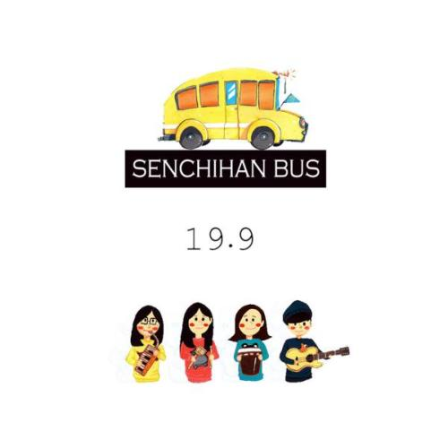 Senchihan Bus - This Star, Star, Star, Within a Star is Four Star MP3