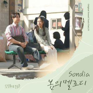 Sondia - 봄의 멜로디 (Youth of May OST Part.1) MP3