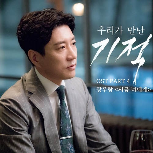 Jang Woo Ram - If I Come To You (OST The Miracle W MP3