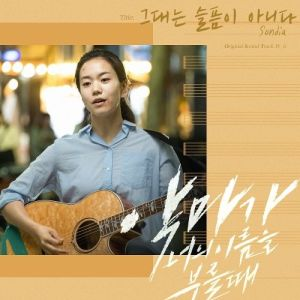 Sondia - 그대는 슬픔이 아니다 (When The Devil Calls Your Name OST Part 6).mp3