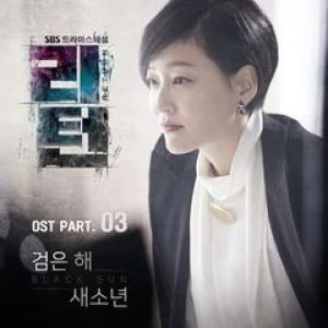 Se So Neon - 검은 해 (OST Return Part.3).mp3