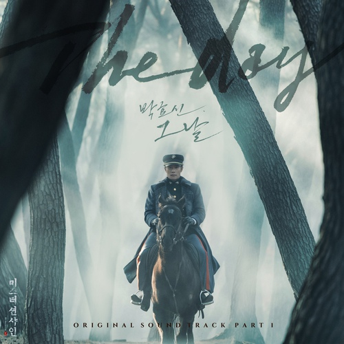 Park Hyo Shin - The Day (Original Ver.) (OST Mr. Sunshine Part.1) MP3