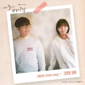Stella Jang - 그대만 보여 (Only You) (OST The Third Charm Part.1).mp3