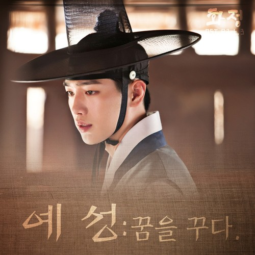 Yesung - Dreaming A Dream (OST Hwajung Part.3) MP3
