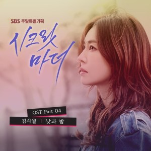 Kim Sawol - Day and Night (OST Secret Mother Part.4).mp3