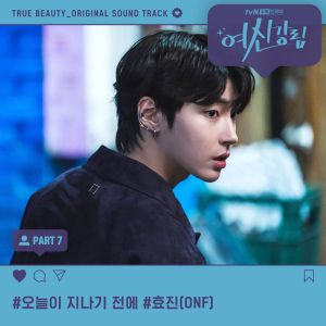HYOJIN (ONF) - 오늘이 지나기 전에 (Before Today Is Over) (True Beauty OST Part.7).mp3