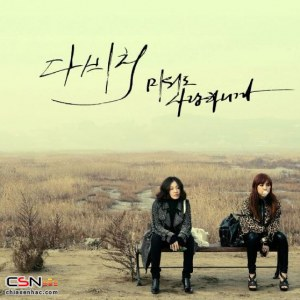 Davichi - 외사랑 (Old Love).mp3
