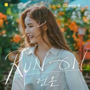 Cherry B - 살랑살랑 (Run On OST Part.11).mp3