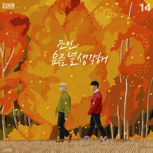 ZOIN - 요즘 널 생각해 (These Days I Think of You).mp3