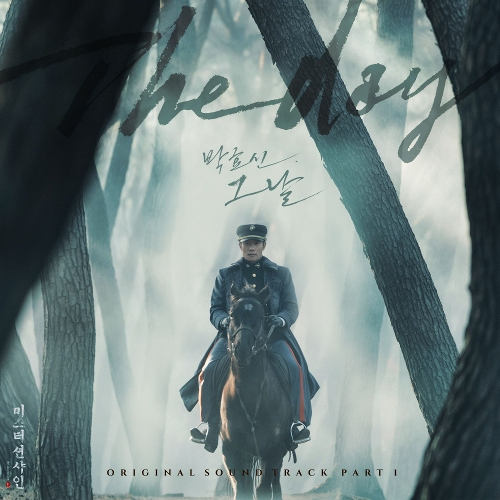 Park Hyo Shin – Mr. Sunshine OST Part. 1 MP3