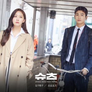Gilgu Bonggu - Propose (OST Suits Part.6).mp3