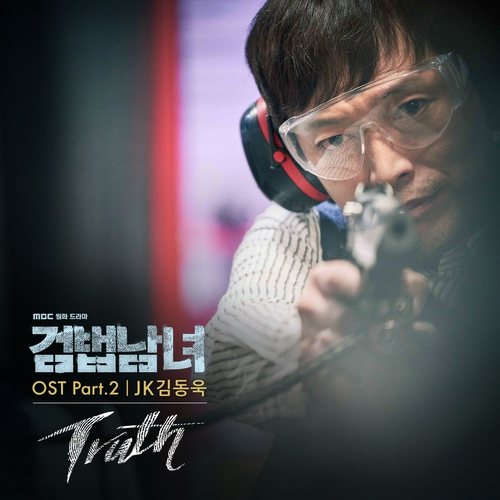 JK Kim Dong Wook - Truth (Kor. Ver.) MP3