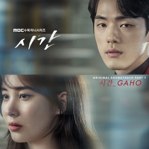 Gaho - 시간 (Time) (OST Time Part.1) MP3
