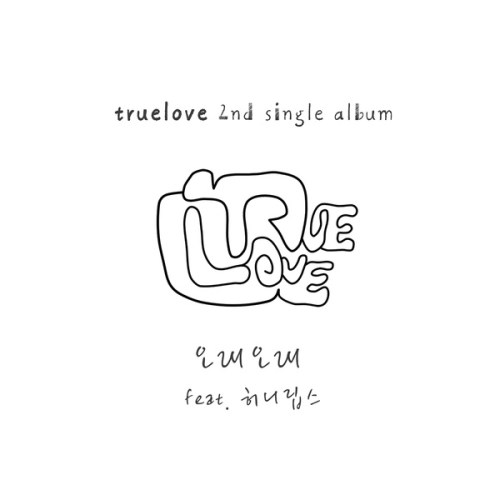 truelove - 오래오래 (Ever After) (Feat. Honey Lips) MP3