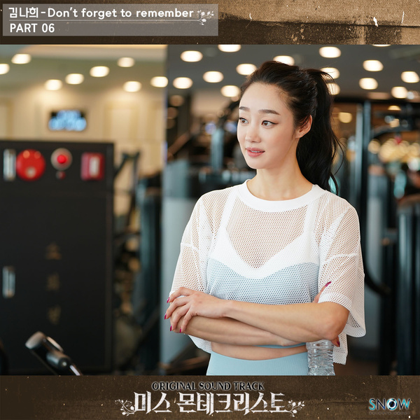 Kim Na Hee  - Don't Forget to Remember