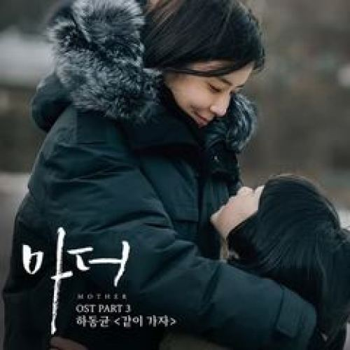 Ha Dong Kyun - Come With Me (OST Mother Part.3) MP3