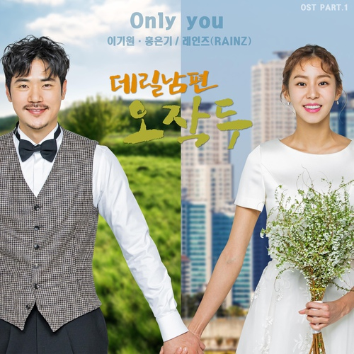 Lee Ki Won, Hong Eun Ki (RAINZ) - Only You MP3