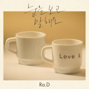 Ra.D - 눈을 보고 말해요 (Look Into Your Eyes).mp3