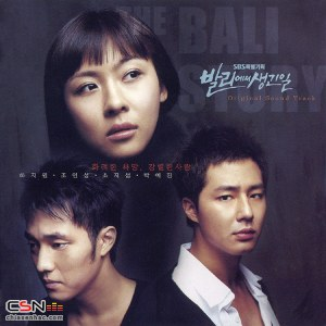 Various Artists - The Bali Story (Piano Ver.) MP3