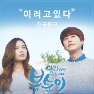 Gilgu Bonggu - This is What I Am Doing (OST Bongsun).mp3