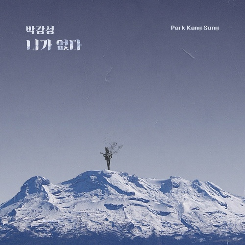 Park Kang Sung - 니가 없다 (You are not here) MP3
