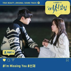 Sunjae - I'm Missing You (True Beauty OST Part.4) MP3