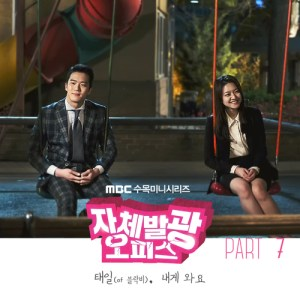 Taeil (Block B) - Come To Me (OST Radiant Office).mp3