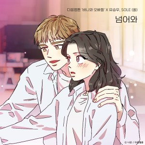 Yoo Seung Woo & SOLE - 넘어와 (Come over).mp3