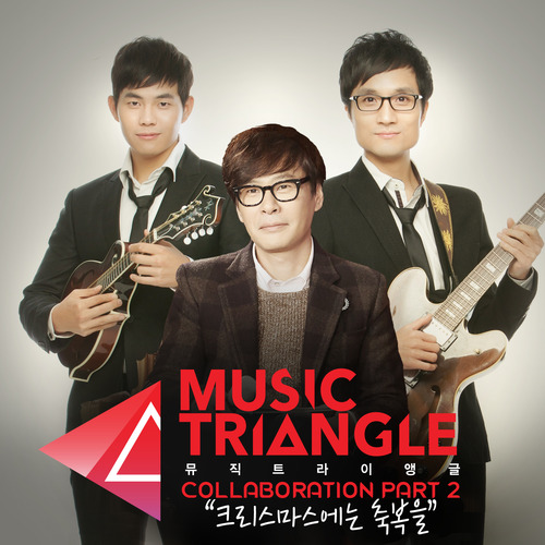 Yoon Sang, One More Chance - 크리스마스에는 축복을 Christmas Blessing MP3