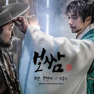 Jung Hong Il - 모난 돌멩이 (Angular Stones) (Bossam  Steal the Fate OST Part.4).mp3