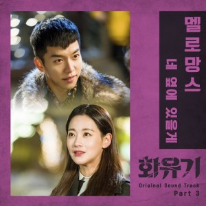 MeloMance - I Will Be By Your Side (OST Hwayugi Part.3) MP3