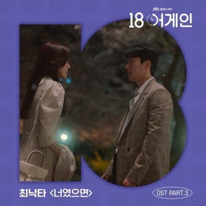 Choi Nakta - 너였으면 (If You) (Eighteen Again OST Part.3).mp3