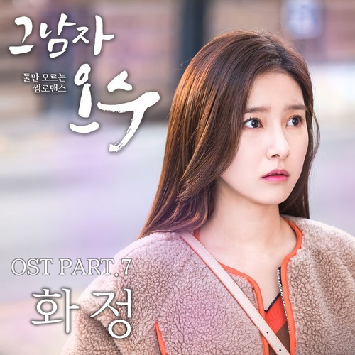 Hwajung (D.Holic) - CHU♥ (feat. Purple Rain) (OST MP3
