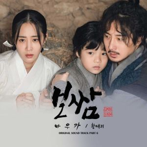 Hwang Eri - 바우가 (Bossam: Steal the Fate OST Part.6).mp3