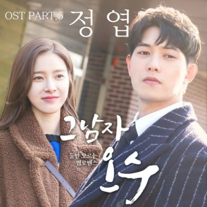 Jung Yup - Lost (Prod. By MAKTUB) (OST That Man Oh Soo).mp3