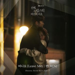 Ben - Leave Me (She Would Never Know OST Part.7) MP3