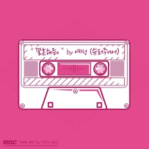 YESUNG - Marry Me (Inst.).mp3