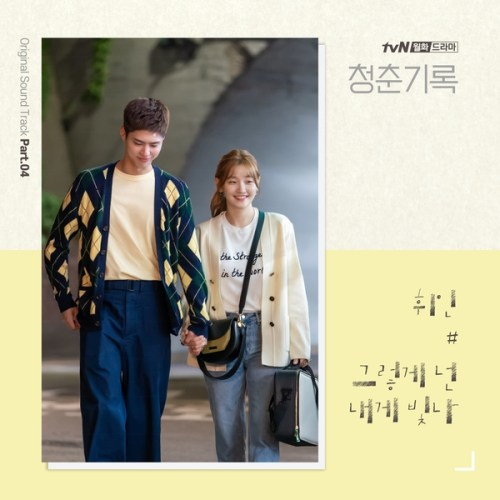 Whee In - Shine On You (Record of Youth OST Part. 4) MP3
