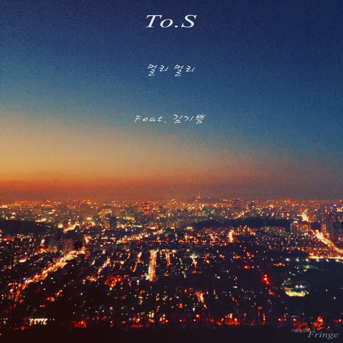 To.S - 멀리 멀리 (Far Away) (feat. Ki Peum Kim) MP3