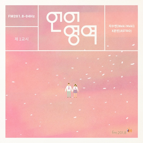 Ji Suyeon (Weki Meki), Moon Bin (ASTRO) - Language MP3