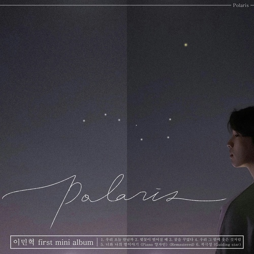 Lee Min Hyuk - To My Star (Piano Yang Ja In) (Rema MP3