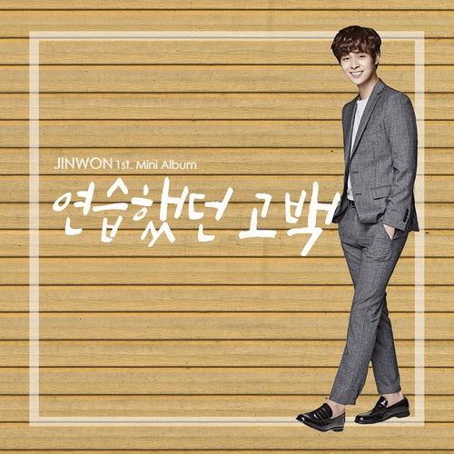 Jin Won - 말랑말랑 (It's Lovely) (Duet. Lee Ji Ae) MP3
