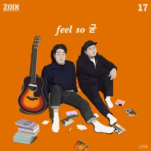 ZOIN - Feel so 굳 (Feel so good).mp3